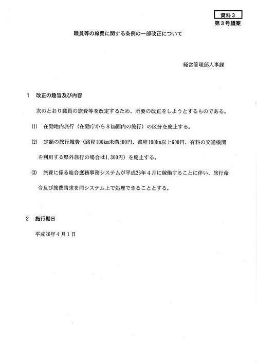 栃木県議会≪県政経営委員会≫開催される!③