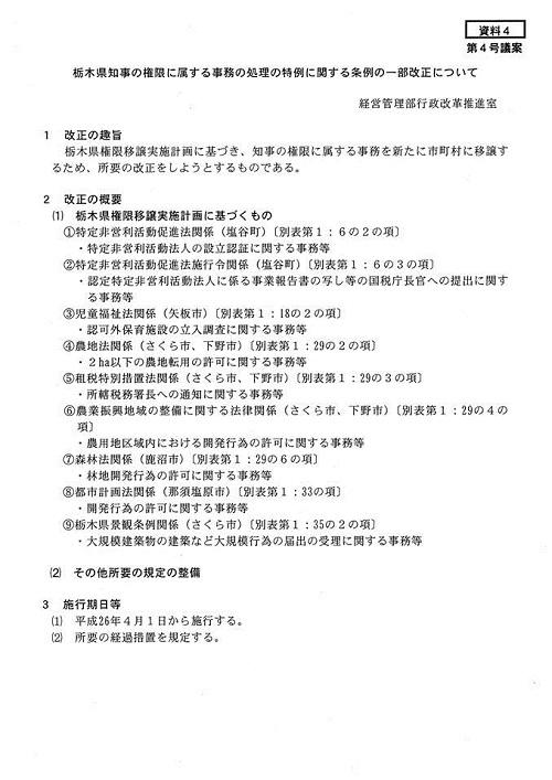 栃木県議会≪県政経営委員会≫開催される!④