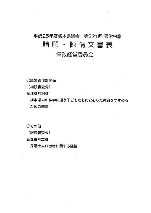 栃木県議会≪県政経営委員会≫開催される!⑮
