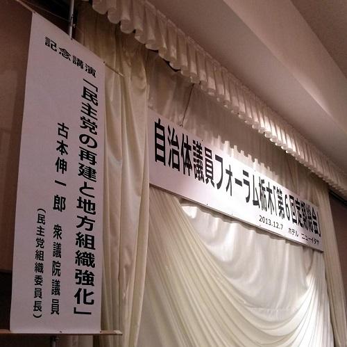 自治体議員フォーラム栃木≪定期大会≫に参加しました!①