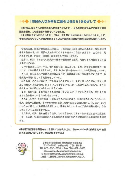 """住民参画のための"""" 住民投票 """" の課題と『宇都宮市自治基本条例』!⑤"""