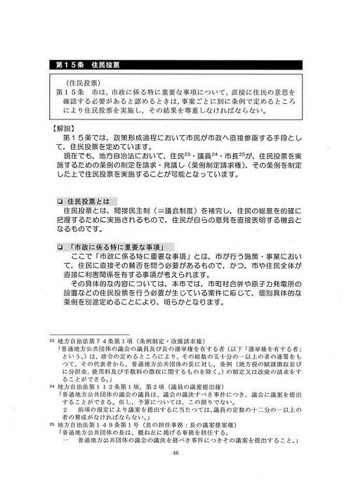 """住民参画のための"""" 住民投票 """" の課題と『宇都宮市自治基本条例』!⑧"""