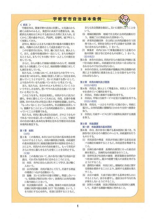 """住民参画のための"""" 住民投票 """" の課題と『宇都宮市自治基本条例』!⑩"""