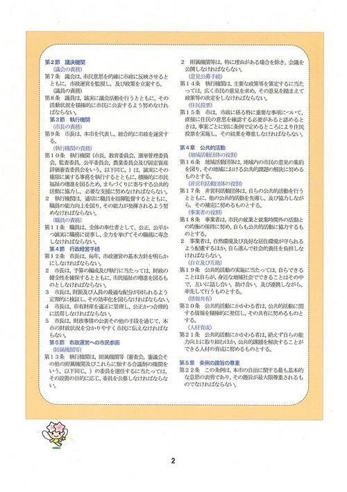 """住民参画のための"""" 住民投票 """" の課題と『宇都宮市自治基本条例』!⑪"""