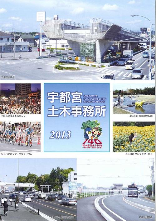 栃木県議会<県土整備委員会>現地調査!上三川町⑩