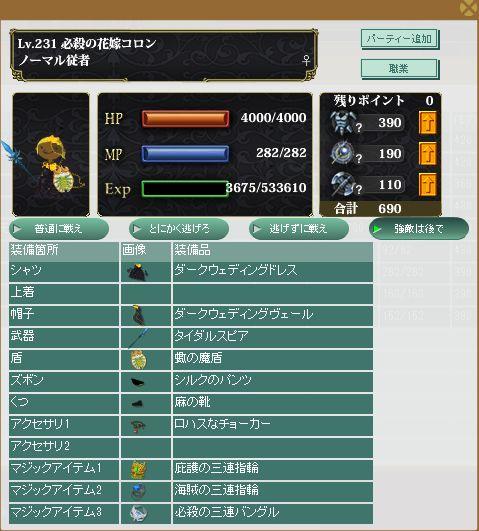 141122_tougi_coron.jpg