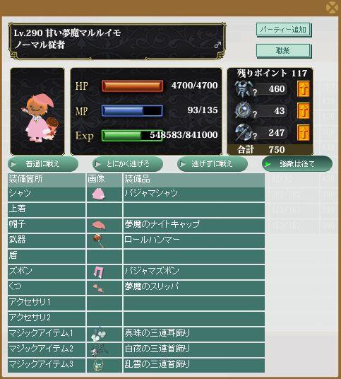 141122_tougi_maruruimo.jpg