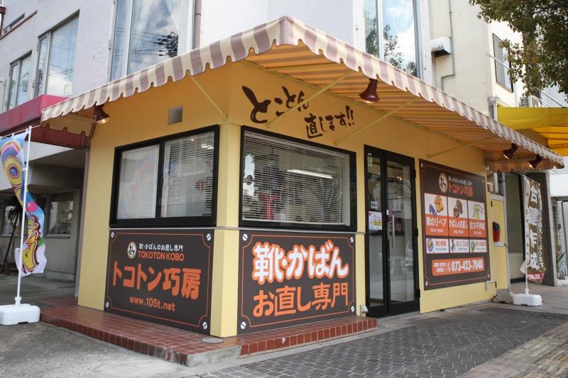 トコトン巧房店舗写真