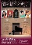 5.24音の絵コンサート (846x1200) (722x1024)