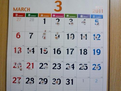 3月の小遣いカレンダー