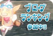 にほんブログ村 ゲームブログ マビノギへ