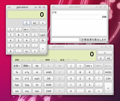 galculator Ubuntu 電卓