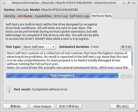 GSmartControl Ubuntu ディスクチェック セルフテストの実行