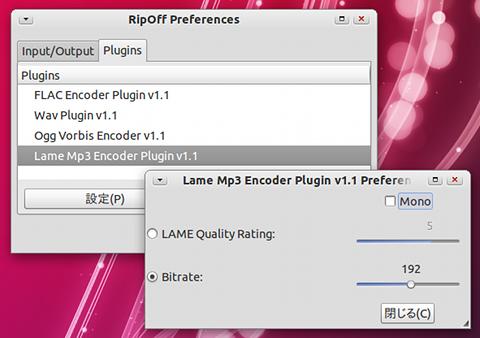 RipOff Ubuntu リッピング MP3 ビットレートの変更