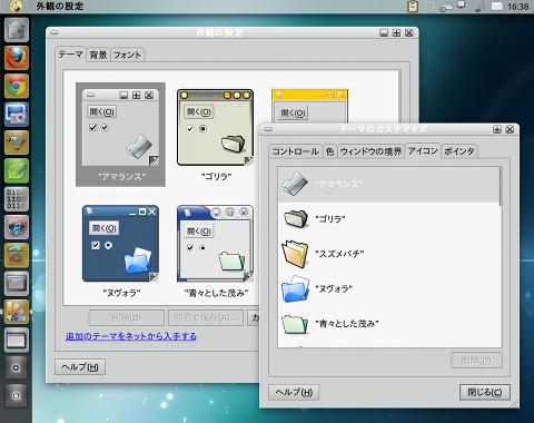 GNOME Themes Extras Ubuntu テーマ