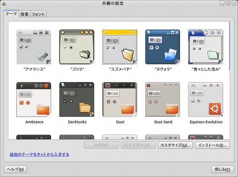 GNOME Themes Extras Ubuntu テーマの適用
