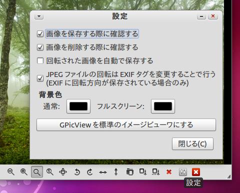 GPicView Ubuntu 画像ビューア オプション設定