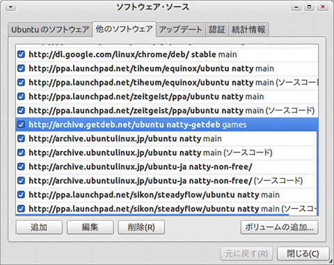 PlayDeb Ubuntu ゲーム リポジトリの確認