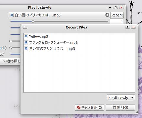 Play it slowly Ubuntu 音楽プレイヤー MP3を開く