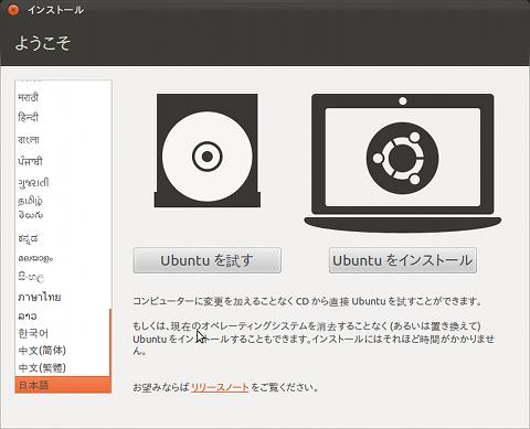 Ubuntu 11.10 インストール ライブCDから起動