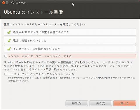 Ubuntu 11.10 インストールの準備