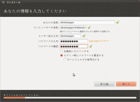 Ubuntu 11.10 インストール ログインパスワードの入力