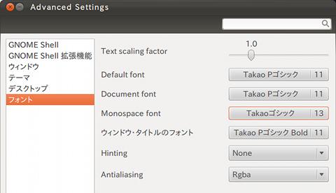 Ubuntu 11.10 インストール フォントを変更する
