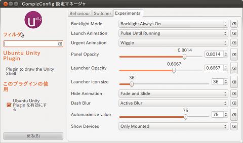 Ubuntu 11.10 インストール CompizConfig 設定マネージャ