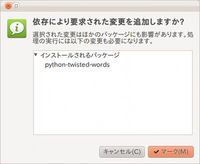 Synapticパッケージマネージャ Ubuntu インストールするアプリの確認