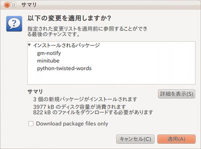 Synapticパッケージマネージャ Ubuntu アプリをまとめてインストール