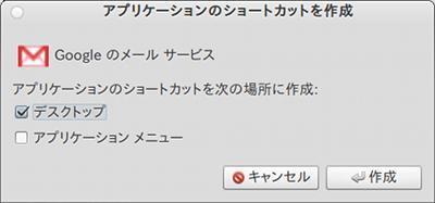 Ubuntu Chrome アプリケーションのショートカットを作成