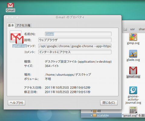 Ubuntu Unity Gmail ランチャーの追加