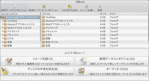 Xfburn Ubuntu DVD作成