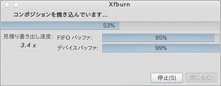 Xfburn Ubuntu DVD作成 プログレス