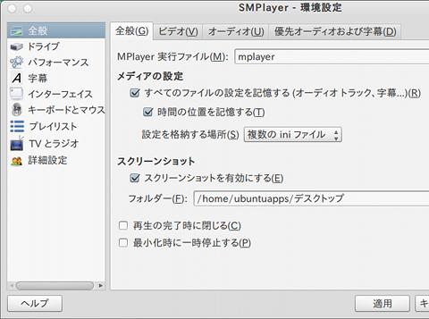 SMPlayer Ubuntu 動画プレイヤー スクリーンショットの保存先