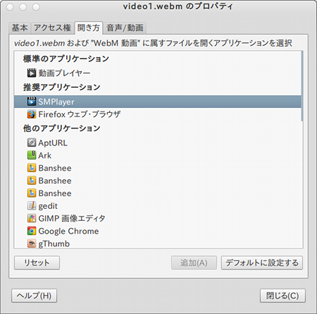 Ubuntu ファイル形式 デフォルトのアプリケーション
