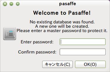 Pasaffe Ubuntu パスワードマネージャ マスターパスワードの設定