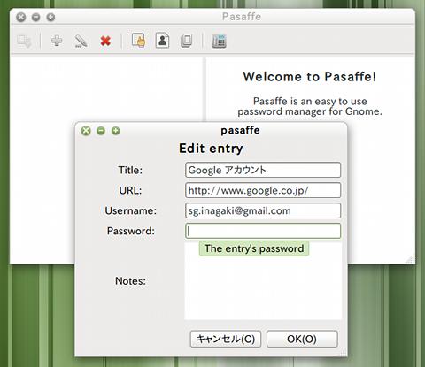 Pasaffe Ubuntu パスワードマネージャ パスワードエントリの登録