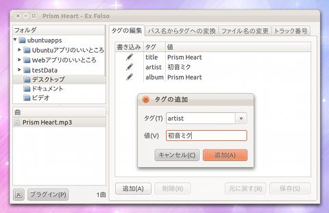 Ex Falso Ubuntu MP3 タグ編集