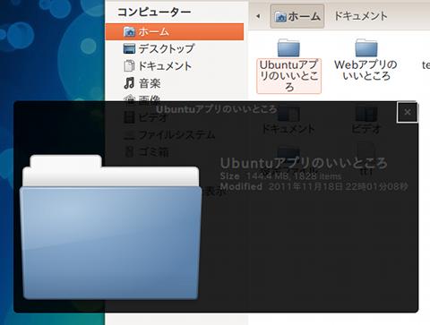 gnome-sushi Ubuntu Nautilus フォルダ情報の表示