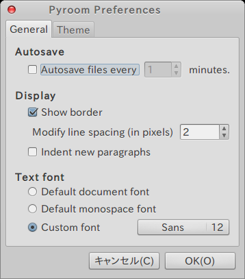 PyRoom Ubuntu フルスクリーン テキストエディタ オプション設定