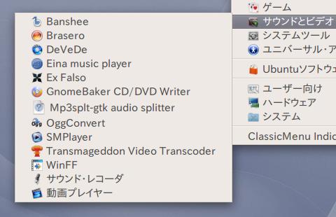 ClassicMenu Indicator Ubuntu パネル アプリケーションメニュー カテゴリ