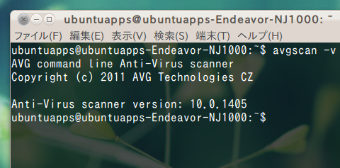 AVG Anti-Virus Free Edition for Linux Ubuntu ウイルススキャン