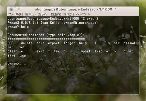 Pwman3 Ubuntu パスワードマネージャ コマンド