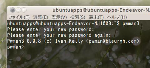 Pwman3 Ubuntu パスワードマネージャ プロンプト