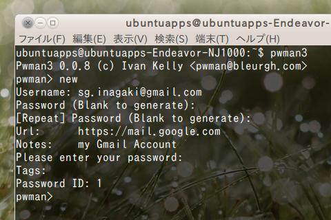 Pwman3 Ubuntu パスワードマネージャ 新しいパスワードの登録