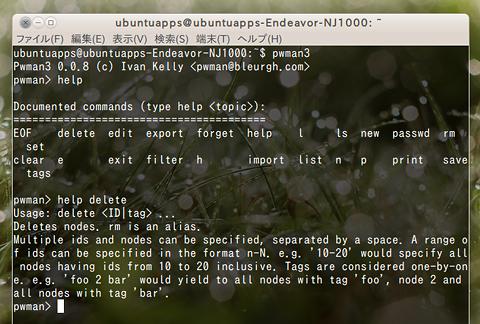 Pwman3 Ubuntu パスワードマネージャ コマンドのヘルプ