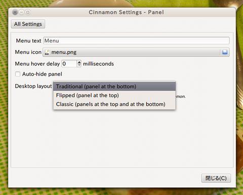 Cinnamon Ubuntu パネルの表示位置の変更