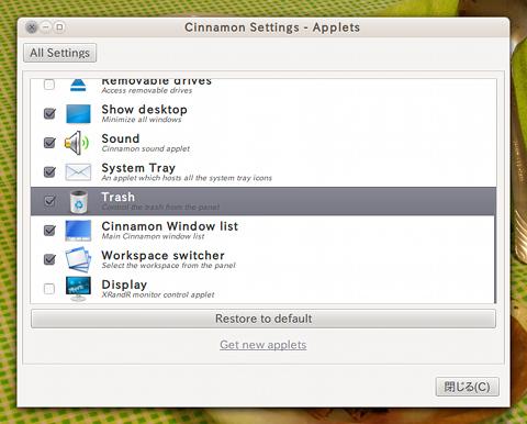 Cinnamon Ubuntu パネル アプレットの追加