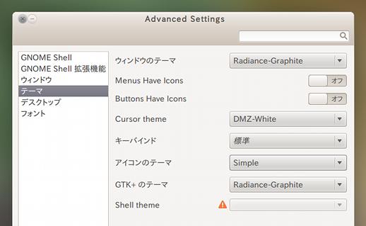 Simple Icon Theme Ubuntu アイコンテーマ Unityに適用